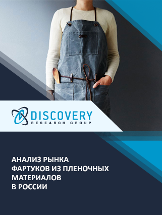 Анализ рынка фартуков из пленочных материалов в России