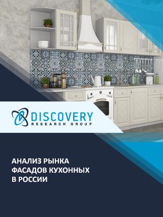 Анализ рынка фасадов кухонных в России