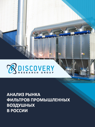 Анализ рынка фильтров промышленных воздушных в России  (с базой импорта-экспорта)