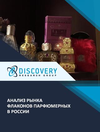 Анализ рынка флаконов парфюмерных в России
