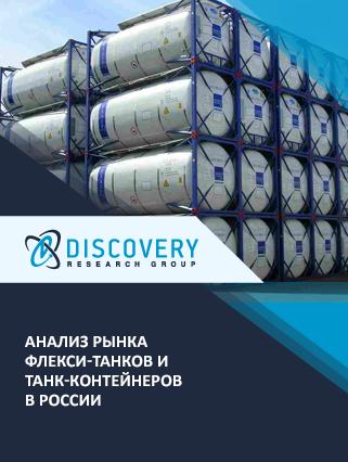 Анализ рынка флекси-танков и танк-контейнеров в России