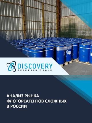 Анализ рынка сложных флотореагентов в России (с базой импорта-экспорта)