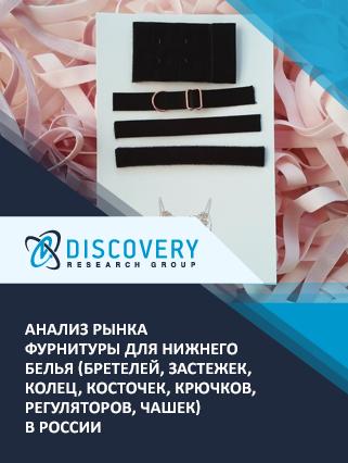 Анализ рынка фурнитуры для нижнего белья (бретелей, застежек, колец, косточек, крючков, регуляторов, чашек) в России