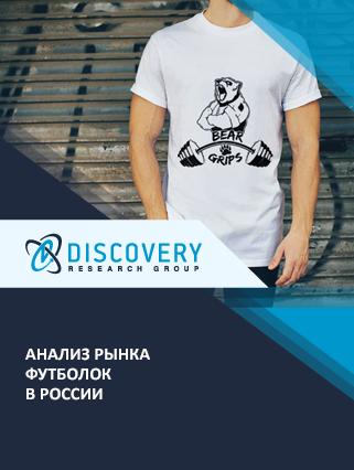 Анализ рынка футболок в России