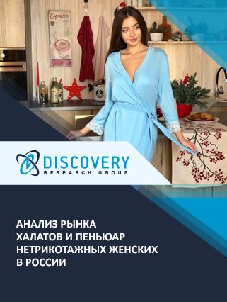 Анализ рынка халатов и пеньюар нетрикотажных женских в России
