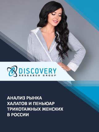 Анализ рынка халатов и пеньюар трикотажных женских в России