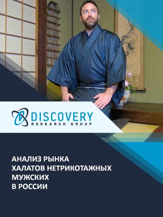Анализ рынка халатов нетрикотажных мужских в России