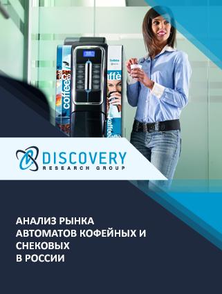 Анализ рынка автоматов кофейных и снековых в России