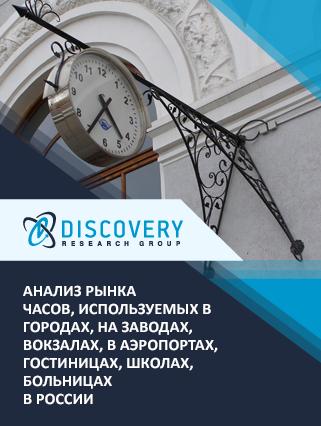 Анализ рынка часов, используемых в городах, на заводах, вокзалах, в аэропортах, гостиницах, школах, больницах в России