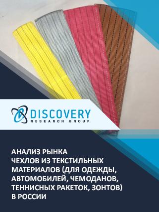 Анализ рынка чехлов из текстильных материалов (для одежды, автомобилей, чемоданов, теннисных ракеток, зонтов) в России