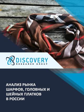 Анализ рынка шарфов, головных и шейных платков в России