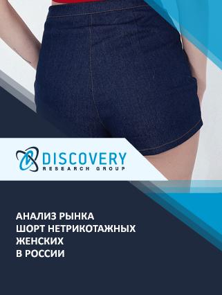 Анализ рынка шорт нетрикотажных женских в России
