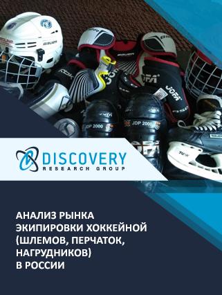 Анализ рынка экипировки хоккейной (шлемов, перчаток, нагрудников) в России