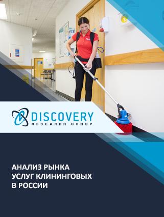 Анализ рынка услуг клининговых в России