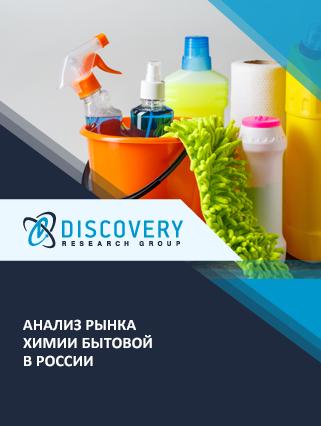 Анализ рынка химии бытовой в России