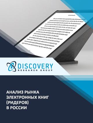 Анализ рынка электронных книг (ридеров) в России