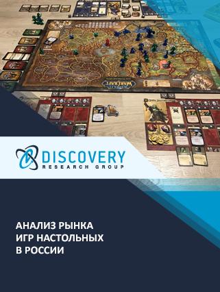 Анализ рынка игр настольных в России