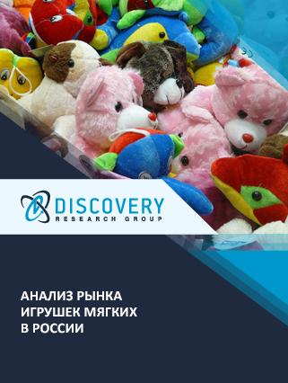 Анализ рынка игрушек мягких в России