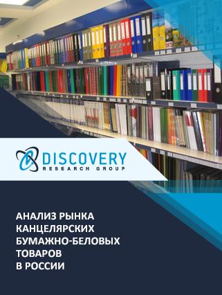 Анализ рынка канцелярских бумажно-беловых товаров в России