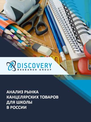 Анализ рынка канцелярских товаров для школы в России