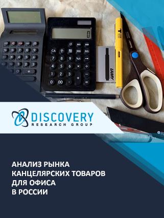 Анализ рынка канцелярских товаров для офиса в России