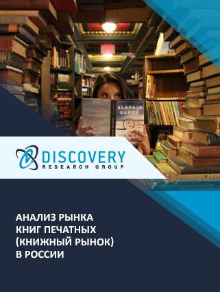 Анализ рынка книг печатных (книжный рынок) в России