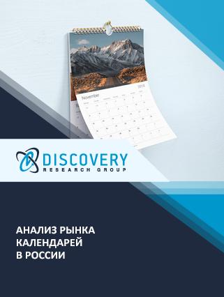 Анализ рынка календарей в России