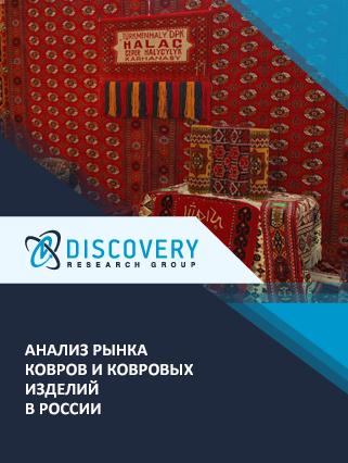 Анализ рынка ковров и ковровых изделий в России