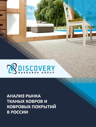 Анализ рынка тканых ковров и ковровых покрытий в России (с базой импорта-экспорта)