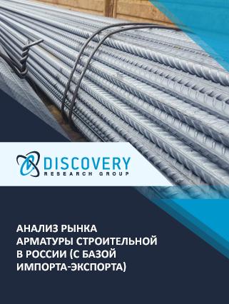 Анализ рынка строительной арматуры в России (с базой импорта-экспорта)