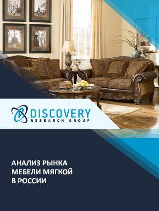 Анализ рынка мебели мягкой в России