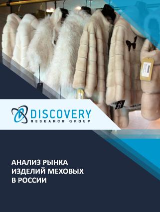 Анализ рынка изделий меховых в России (с базой импорта-экспорта)