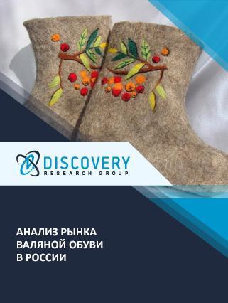Анализ рынка валяной обуви в России