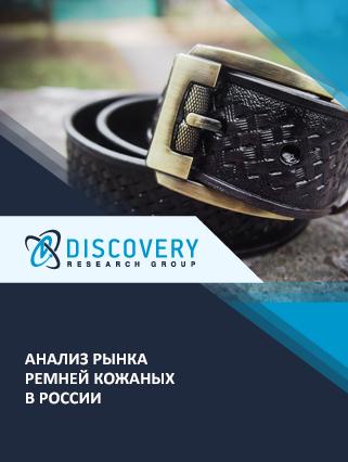 Анализ рынка поясных кожаных ремней в России