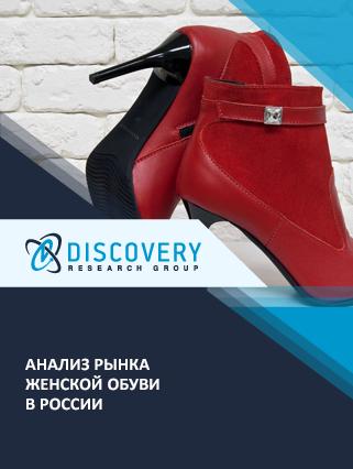 Анализ рынка женской обуви в России