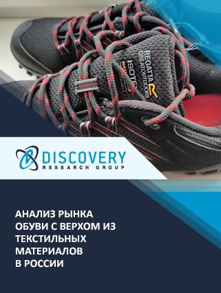 Анализ рынка обуви с верхом из текстильных материалов в России