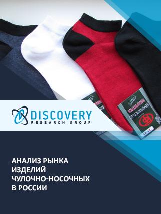 Анализ рынка изделий чулочно-носочных в России