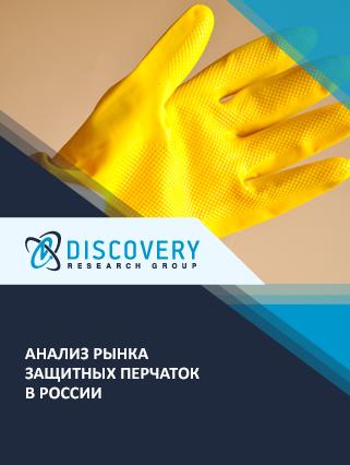 Анализ рынка защитных перчаток в России
