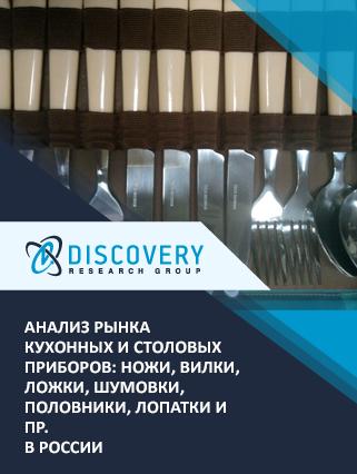 Анализ рынка кухонных и столовых приборов: ножи, вилки, ложки, шумовки, половники, лопатки и пр. в России