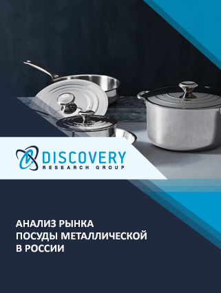 Анализ рынка металлической посуды для приготовления пищи в России (с базой импорта-экспорта)