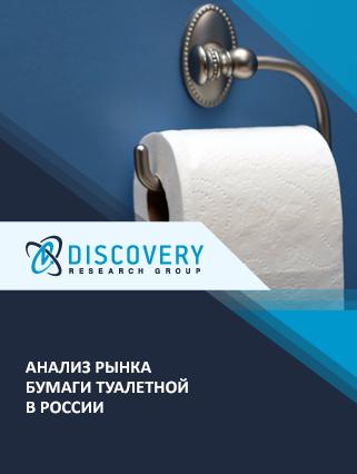 Анализ рынка бумаги туалетной в России
