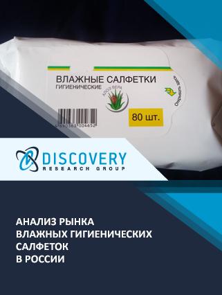 Анализ рынка влажных гигиенических салфеток в России