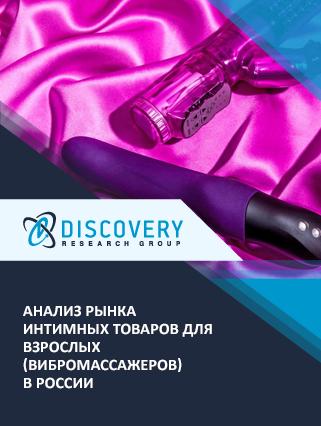 Анализ рынка интимных товаров для взрослых (вибромассажеров) в России (с базой импорта-экспорта)