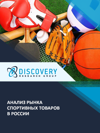 Анализ рынка спортивных товаров в России