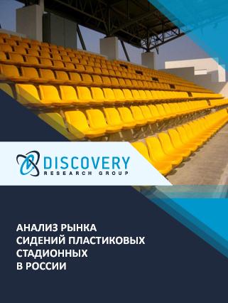 Анализ рынка сидений пластиковых стадионных в России