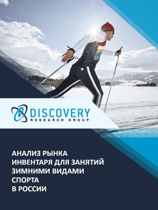 Анализ рынка инвентаря для занятий зимними видами спорта в России