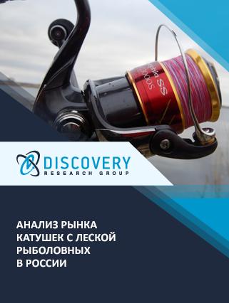 Анализ рынка катушек с леской рыболовных в России