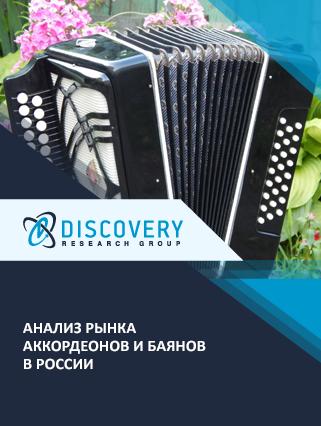 Анализ рынка аккордеонов и баянов в России