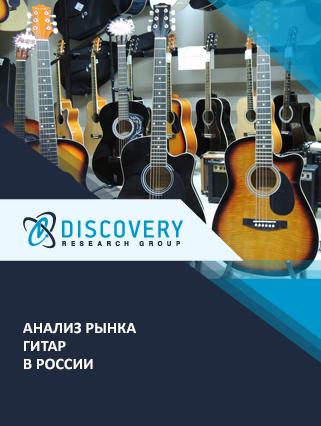 Анализ рынка гитар в России