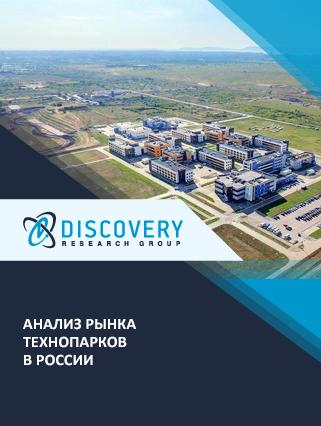 Анализ рынка технопарков в России